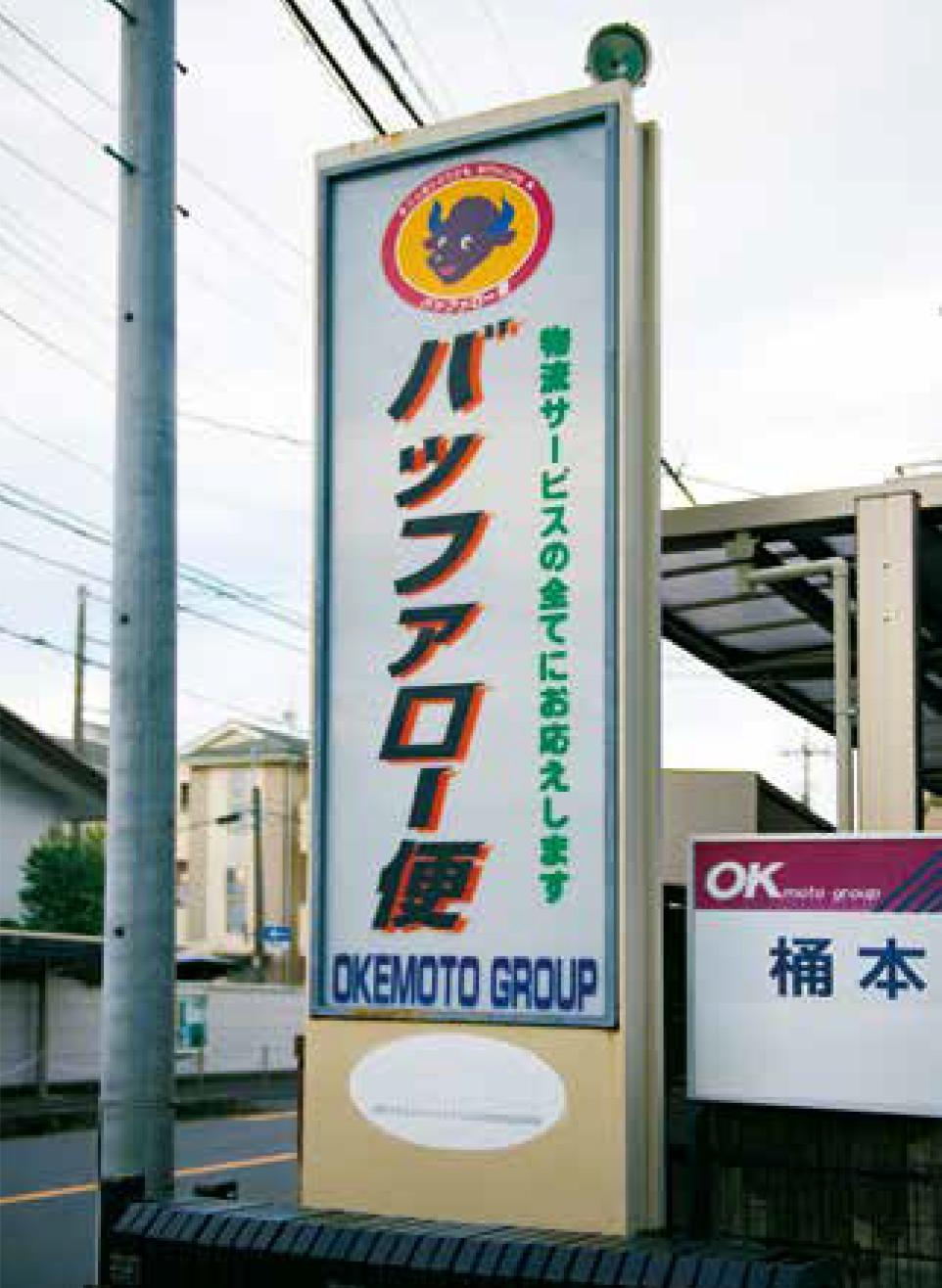 【導入事例】桶本興業株式会社5.jpg