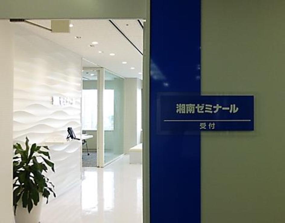 【導入事例】株式会社湘南ゼミナール6.jpg
