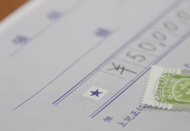 収入印紙とは?添付が必要な金額や貼り方などわかりやすく解説!