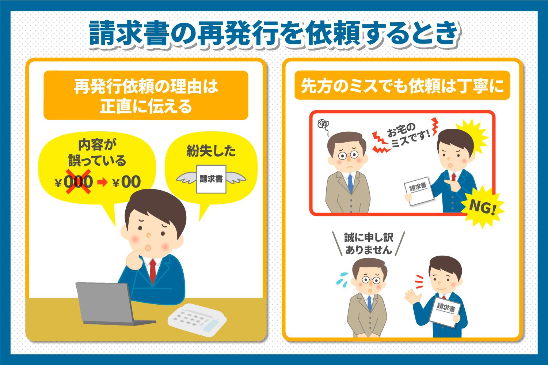請求書の再発行を求められたときはどうすればいい?(2).jpg