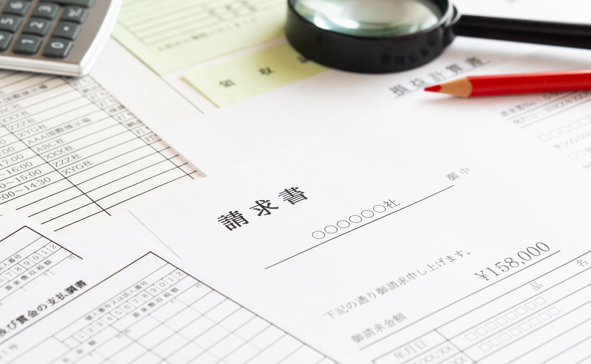 請求書の正しい書き方・作り方を解説