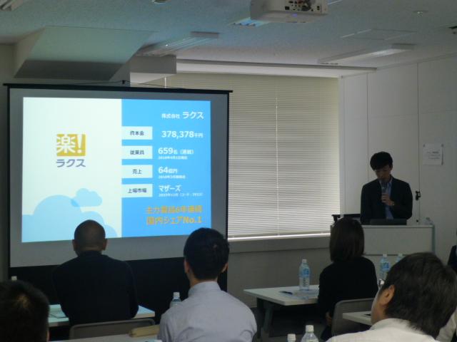 img_ricohjapan_rakus_seminar_report2.png