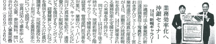 img_seminar_okinawa2.png
