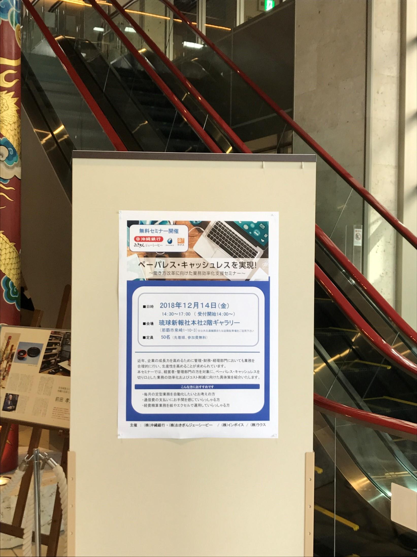img_seminar_okinawa3.jpg