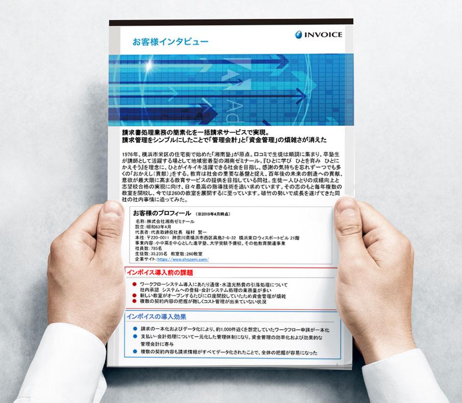 【資料ダウンロード】請求書処理業務の簡素化を一括請求サービスで実現 | 請求ABC